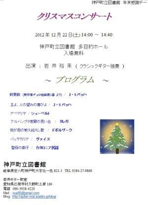 神戸町図書館コンサートチラシ